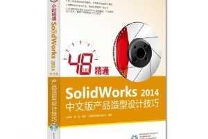48小时精通SolidWorks 2014中文版产品造型设计技巧(附DVD光盘1张) ~ 吕英波, 黄成