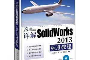 详解SolidWorks 2013标准教程(附DVD光盘1张) ~ 刘昌丽, 卢园, 梁志豪