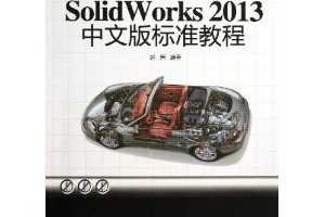 SolidWorks 2013中文版标准教程(CAD/CAM/CAE基础与实践)(附光盘) ~ 赵罘