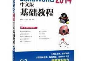 SolidWorks 2014中文版基础教程(附光盘) ~ 潘春祥, 任秀华, 李香