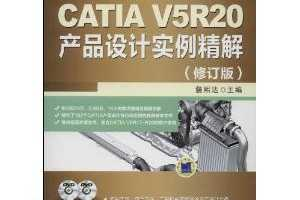 CATIA V5R20产品设计实例精解(修订版) [平装] ~ 詹友刚
