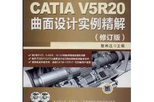 CATIA V5R20曲面设计实例精解(修订版) [平装] ~ 詹友刚