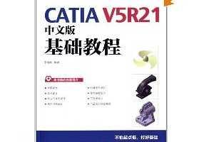 CATIA V5R21中文版基础教程(附光盘) [平装] ~ 李明新