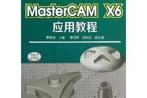 """高职高专""""十二五""""规划教材:MasterCAM X6应用教程 [平装] ~ 曹智梅"""