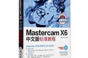 Mastercam X6中文版标准教程(附CD光盘1张) ~ 胡仁喜, 万金环