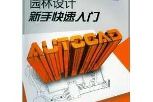 AutoCAD园林设计新手快速入门(附光盘) [平装] ~ 云海科技