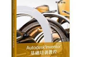 Autodesk官方标准教程系列:Autodesk Inventor 2014基础培训教程 [平装] ~ 胡仁喜