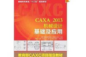 """教育部CAXC项目指定教材·普通高等教育""""十二五""""规划教材:CAXA 2013机械设计基础及 ..."""