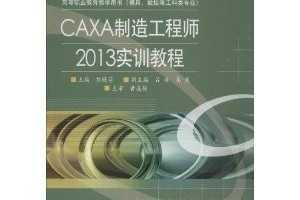 高等职业教育教学用书·模具、数控等工科类专业:CAXA制造工程师2013实训教程 ~ 刘晓芬