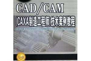 国家级职业教育规划教材·高等职业技术院校数控技术:CAD/CAM(CAXA制造工程师)技术案例 ...