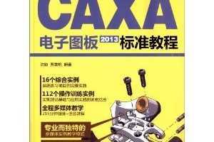 CAXA电子图板2013标准教程(附光盘)  ~ 许玢 , 贾雪艳