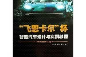 """""""飞思卡尔""""杯智能汽车设计与实例教程 ~ 隋金雪 , 杨莉, 张岩"""