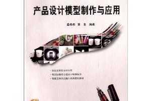 艺术与设计类规划教材·21世纪全国高职高专艺术设计系列技能型规划教材:产品设计模型制 ...