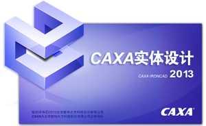 CAXA实体设计(3D)【数字化设计】