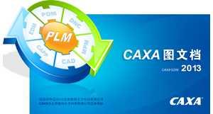CAXA图文档(EDM)【数字化设计】