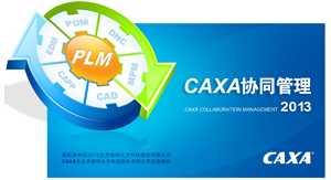 CAXA PDM系统【数字化设计】