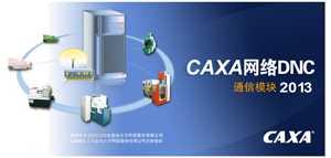 CAXA网络DNC【数字化制造】