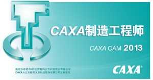 CAXA制造工程师(CAM)【数字化制造】