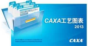 CAXA工艺图表【数字化工艺】