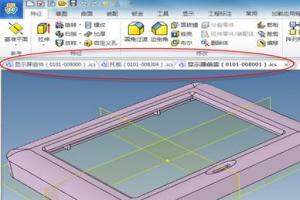 数字化设计 CAXA实体设计(3D) 三维CAD功能说明