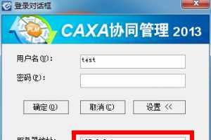 CAXA PDM每周小课程(一):登录系统