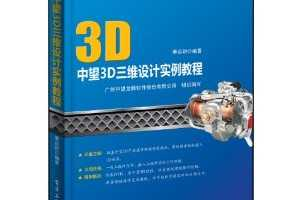 三维产品设计工程师认证配套教材:中望3D三维设计实例教程 ~ 奉远财 , 广州中望龙腾