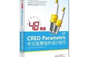 48小时精通CREO Parametric 3.0中文版零组件设计技巧 ~ 王全景, 张庆余