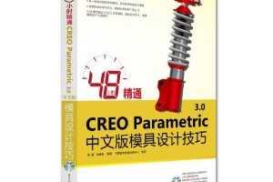 48小时精通CREO Parametric 3.0中文版模具设计技巧 ~ 何磊, 尚新娟