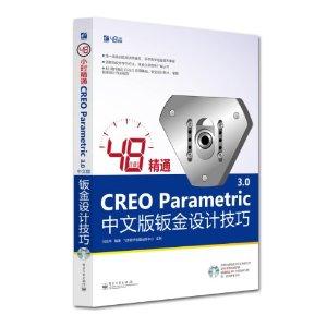 48小时精通CREO Parametric 3.0中文版钣金设计技巧 ~ 闫伍平