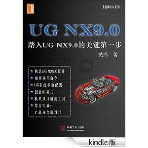 UG NX9.0:踏入UG NX9.0的关键第一步(工程师UG系列)