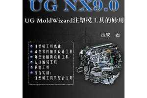 UG NX9.0:UG MoldWizard注塑模工具的妙用(工程师UG系列) [Kindle电子书] ~ 黄成