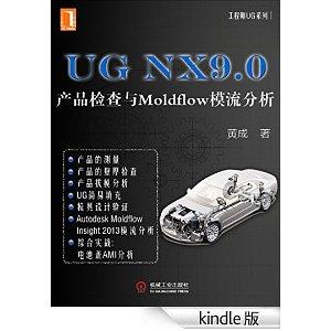 UG NX9.0:UG产品检查与Moldflow模流分析(工程师UG系列)