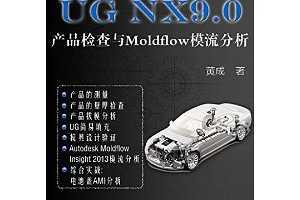 UG NX9.0:UG产品检查与Moldflow模流分析(工程师UG系列) [Kindle电子书] ~ 黄成