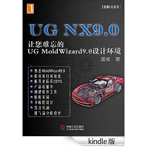 UG NX9.0:让您难忘的UG MoldWizard9.0设计环境(工程师UG系列)