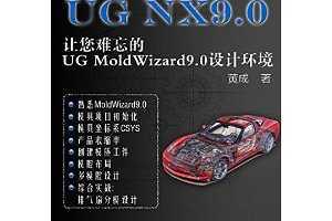 UGNX9.0:让您难忘的UG MoldWizard9.0设计环境(工程师UG系列) [Kindle电子书] ~ 黄成 ...