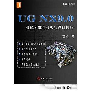 UG NX9.0:分模关键之分型线设计技巧(工程师UG系列)