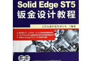 SolidEdge ST5钣金设计教程 [平装] ~ 北京兆迪科技有限公司