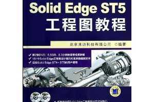 SolidEdge工程应用精解丛书:Solid Edge ST5工程图教程 ~ 北京兆迪科技有限公司