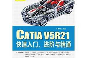 CATIA V5R21快速入门、进阶与精通(附DVD光盘2张) [平装] ~ 卓达明