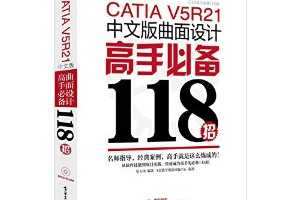CATIA V5R21中文版曲面设计高手必备118招 ~ 云杰漫步科技CAX设计室