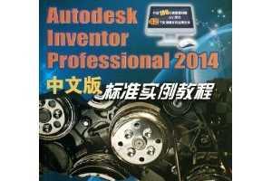 Autodesk Inventor Professional 2014中文版标准实例教程 ~ 胡仁喜