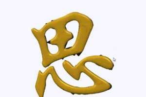 PTC Creo 自由式写字功能视频教程