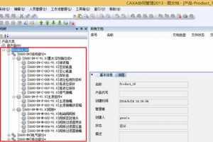 CAXA PDM每周小课程(六):文件导出