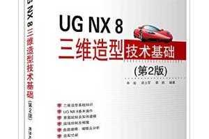 UG NX 8三维造型技术基础 – 单岩、吴立军、蔡娥
