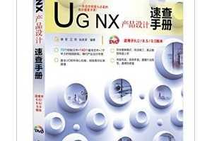 UG NX产品设计速查手册(适用于8.0/8.5/9.0版本)