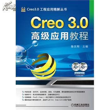 Creo 3.0高级应用教程 - 詹友刚