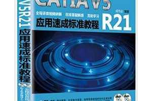 CATIA V5R21应用速成标准教程 - 成伟业