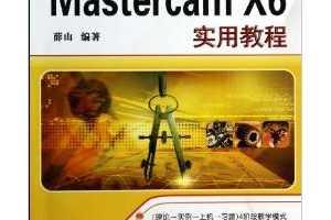 计算机基础与实训教材系列:Mastercam X6实用教程 - 薛山