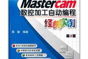 Mastercam数控加工自动编程经典实例(第2版) - 周敏