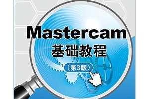Mastercam基础教程(第3版) - 新品 陈莛、黄爱华、曾维林、黄丽燕、周巍松